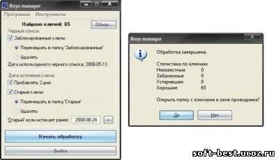 Безопасность. Keys manager 2008. Вам приходилось качать из интернета