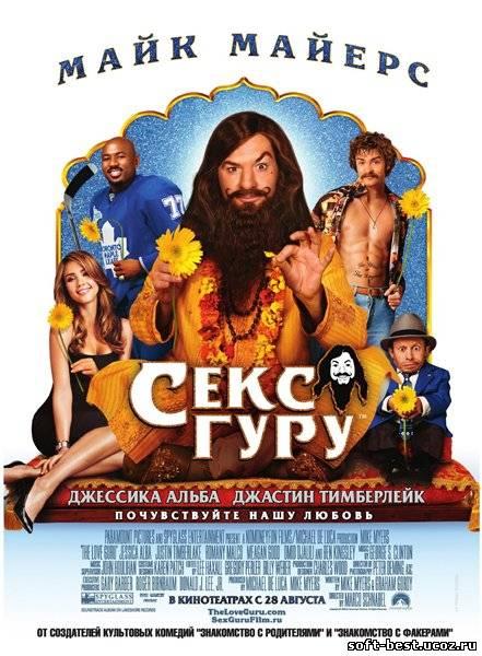 Секс Гуру / The Love Guru (2008) DVDScr. О фильме Питка, воспитанный
